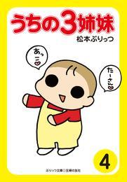 ぷりっつ電子文庫 うちの3姉妹(4) 漫画