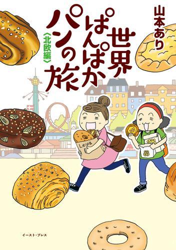 世界ぱんぱかパンの旅 <北欧編> 漫画