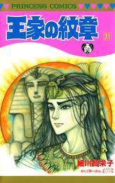 王家の紋章 31 漫画