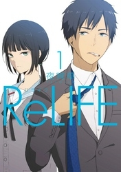 ReLIFE (1) 漫画