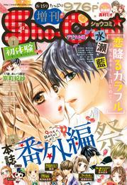 Sho-Comi 増刊 2016年8月15日号(2016年8月15日発売) 漫画