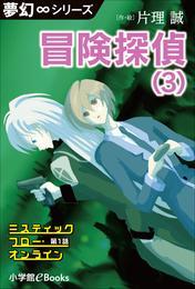 夢幻∞シリーズ ミスティックフロー・オンライン 第1話 冒険探偵(3) 漫画