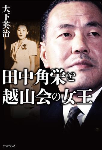 田中角栄と越山会の女王 漫画