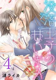 没落王子の甘いキス 4巻 漫画
