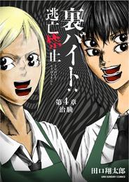 裏バイト:逃亡禁止【単話】(4)
