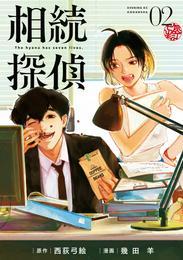 相続探偵 2 冊セット 最新刊まで