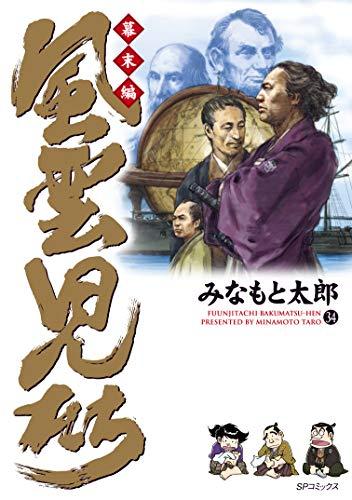 風雲児たち幕末編 (1-34巻 最新刊) 漫画
