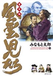 風雲児たち幕末編 (1-34巻 最新刊)