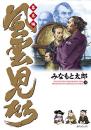 風雲児たち幕末編 (1-29巻 最新刊)