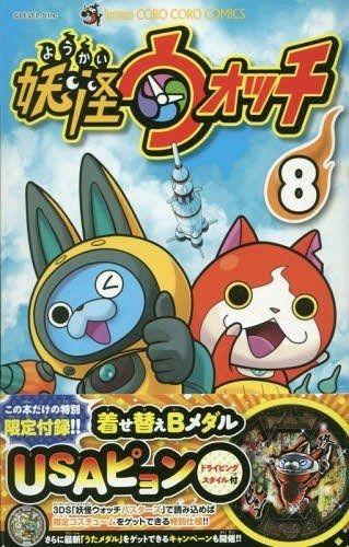 妖怪ウォッチ 8 限定妖怪Bメダル付き 漫画