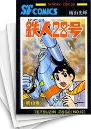 【中古】鉄人28号 [新書版] (1-10巻) 漫画