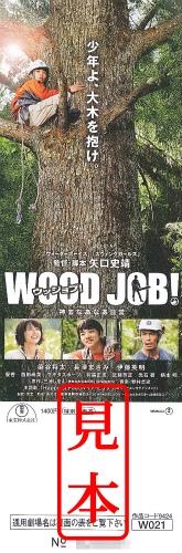 【映画前売券】WOOD JOB!(ウッジョブ)〜神去なあなあ日常〜 / 一般(大人) 漫画