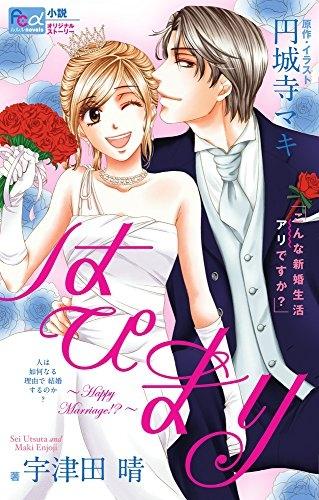【ライトノベル】はぴまり こんな新婚生活アリですか? 漫画