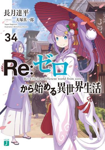 【ライトノベル】Re:ゼロから始める異世界生活+Ex (全19冊) 漫画
