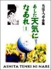 あした天気になあれ (1-36巻 全巻) 漫画