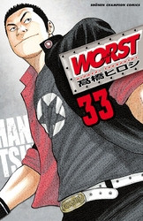 WORST 33 冊セット全巻 漫画