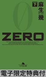 ZERO 3 冊セット最新刊まで 漫画