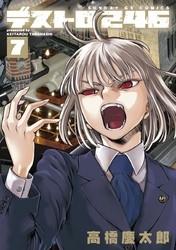 デストロ246 7 冊セット全巻 漫画