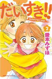 だいすき!!~ゆずの子育て日記~(2) 漫画