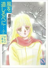 風を道しるべに…(7) MAO 17歳・冬 漫画