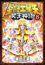 聖闘士星矢 NEXT DIMENSION 冥王神話 8 漫画