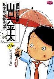 総務部総務課 山口六平太(36) 漫画