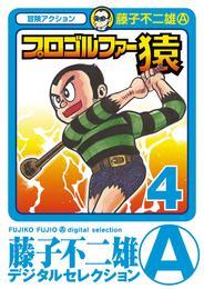 プロゴルファー猿(4) 漫画