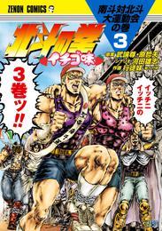 北斗の拳 イチゴ味 3巻 漫画