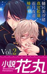 小説花丸 Vol.2 漫画