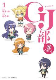 GJ部@こみっく(1) 漫画