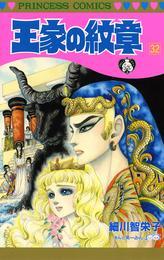 王家の紋章 32 漫画