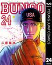 BUNGO―ブンゴ― 24 漫画