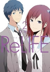 ReLIFE (2) 漫画