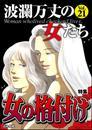 波瀾万丈の女たち女の格付け Vol.21 漫画