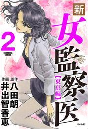 新・女監察医【東京編】 2