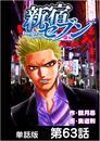新宿セブン【単話版】 第63話 漫画
