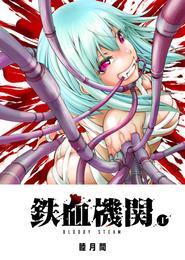 鉄血機関 -Bloody Steam-(1)