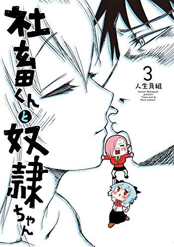 社畜くんと奴隷ちゃん (1巻 最新刊)