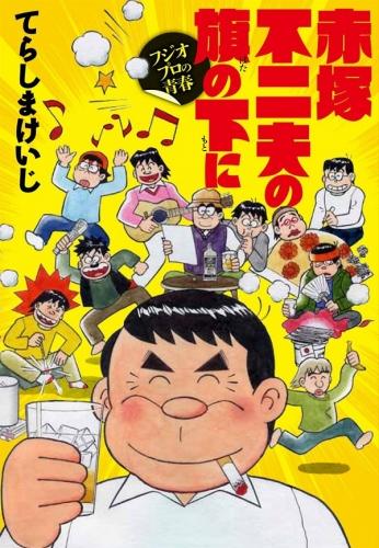 赤塚不二夫の旗の元にフジオプロの青春 漫画