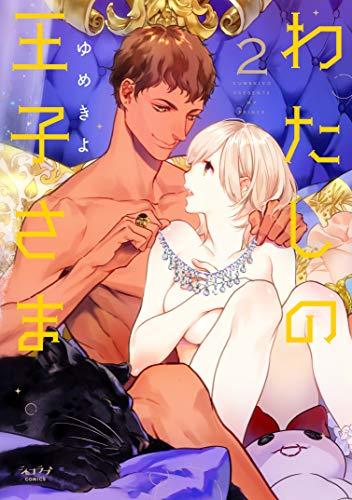 わたしの王子さま(1巻 最新刊)