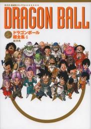 ドラゴンボール超全集 STORY&WORLD GUIDE (1-4巻 全巻)
