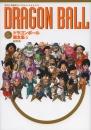 ドラゴンボール超全集 STORY&WORLD GUIDE 漫画