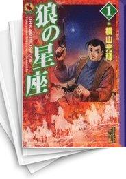 【中古】狼の星座 [文庫版] (1-4巻) 漫画