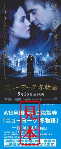【映画前売券】ニューヨーク 冬物語 / 一般(大人) 漫画