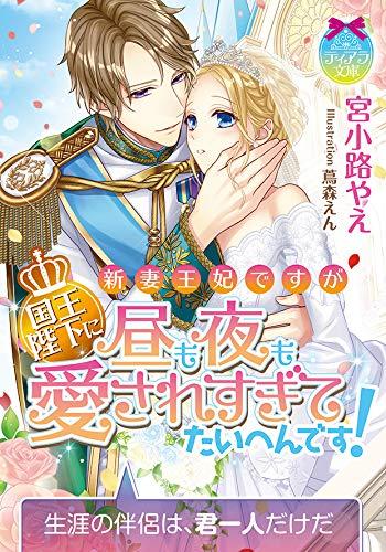 【ライトノベル】新妻王妃ですが国王陛下に昼も夜も愛されすぎてたいへんです! (全1冊)