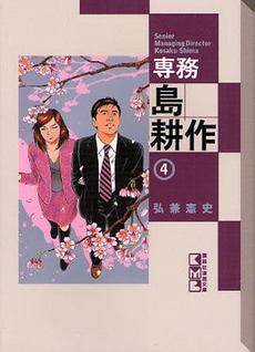 専務島耕作 [文庫版] (1-4巻 全巻) 漫画