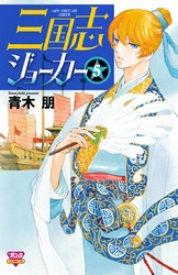 三国志ジョーカー 5 冊セット全巻 漫画