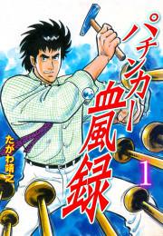 パチンカー血風録 6 冊セット全巻 漫画