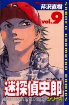 迷探偵史郎シリーズ (1-9巻 全巻) 漫画
