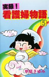 実録!看護婦物語 5 漫画